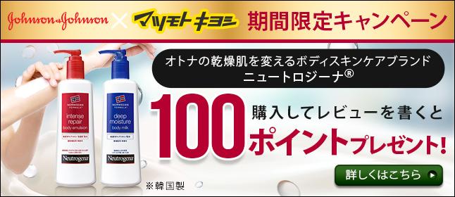 [Matsumoto Kiyoshi period-limited campaign] Actual feeling skin care that Neutrogena- new fatty tuna Geena - dermatology produced