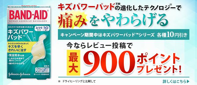 BAND-AID×マツモトキヨシグループ期間限定キャンペーン実施中!