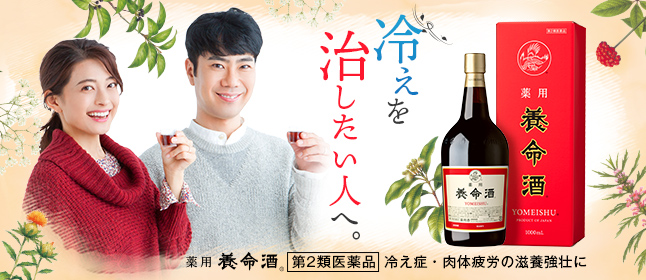 [Matsumoto Kiyoshi period-limited campaign] Before cold gets into full swing ♪ Yomeishu medical to person who wants to cure cold