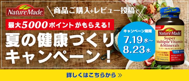 ネイチャーメイド 夏の健康づくりキャンペーン!