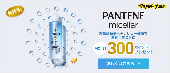 Notice PANTENE micellar birth