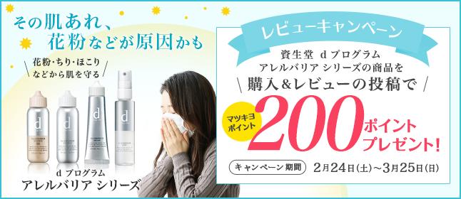資生堂 d プログラム アレルバリアシリーズ  レビューキャンペーン