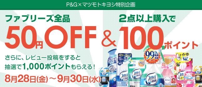 P&G×マツモトキヨシ特別企画