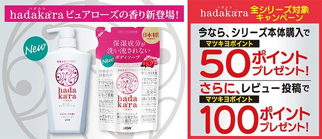 hadakara ピュアローズの香り新登場!