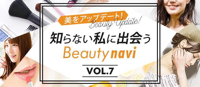 Beautynavi vol.7