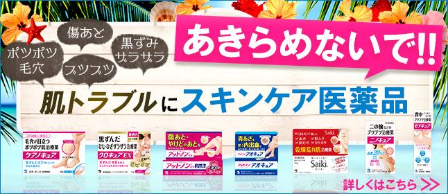 肌トラブルにスキンケア医薬品 小林製薬×マツモトキヨシ期間限定キャンペーン