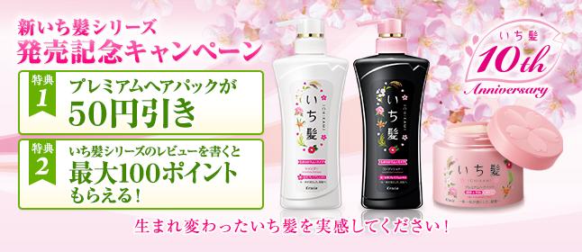 新いち髪シリーズ 発売記念キャンペーン