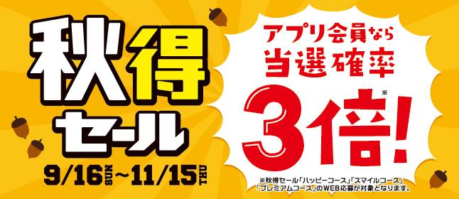 In autumn advantageous sale