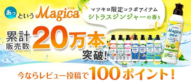 【マツモトキヨシ期間限定キャンペーン】今一番売れている食器用洗剤はコレだ!あっというMagicaシリーズ
