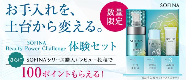 お手入れを、土台から変える「SOFINA Beauty Power Challenge 体験セット」数量限定発売