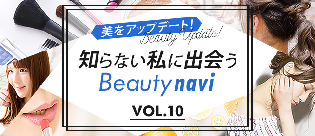 Beautynavi vol.10