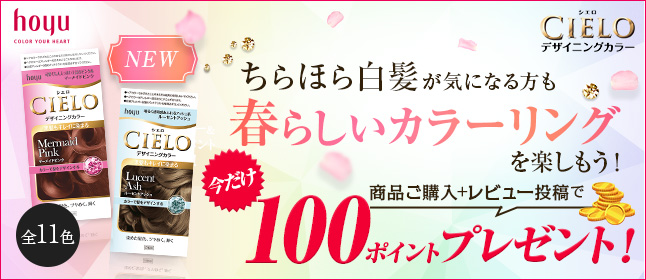 [period-limited campaign] Person worried about white hair here and there will enjoy springlike coloring!