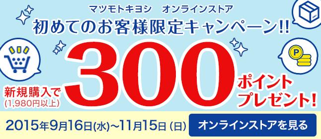 新規購入者300ポイントプレゼント