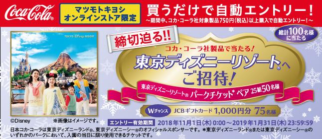 「コカ・コーラ社製品で当たる!東京ディズニーリゾートRへご招待!」