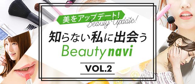 Beautynavi vol.2
