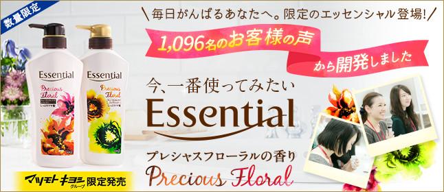 【マツモトキヨシ限定発売】1,096名のお客様の声から開発した、Essentialプレシャスフローラルの香り<<数量限定>>