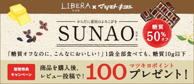 【100ポイントプレゼント】グリコ・SUNAOビスケット レビューキャンペーン開催中!