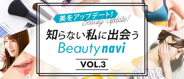 Beautynavi vol.3