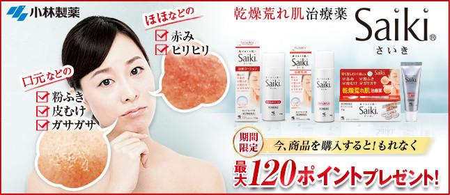【期間限定】早く治したい!乾燥荒れ肌に 乾燥荒れ肌治療薬 Saiki(さいき)