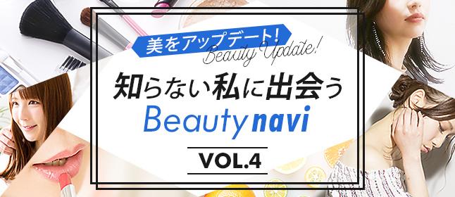 Beautynavi vol.4