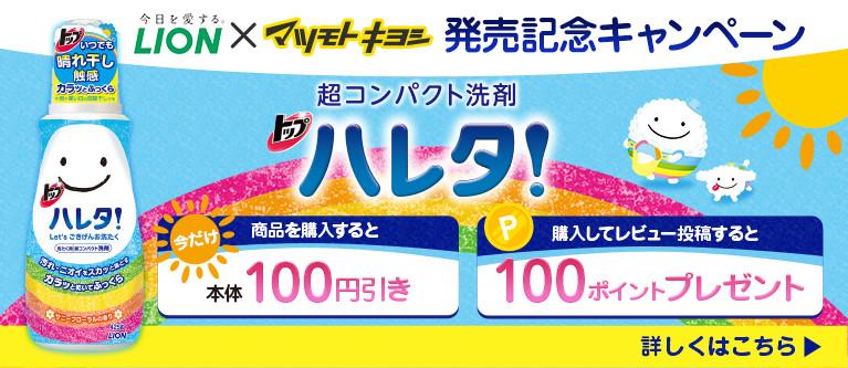 トップ ハレタ!誕生記念 期間限定キャンペーン