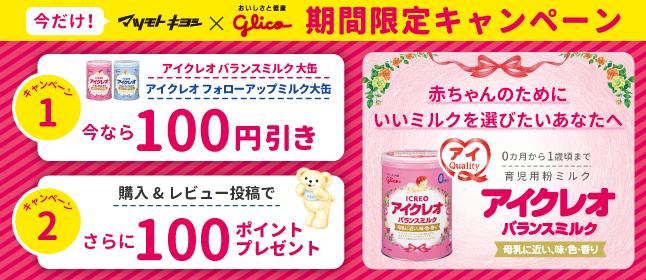 【マツモトキヨシ期間限定キャンペーン】アイクレオやさしい育児キャンペーン