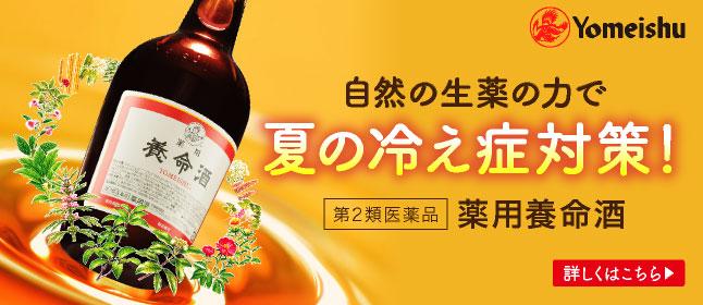 【薬用養命酒】自然の生薬の力で夏の冷え性対策!