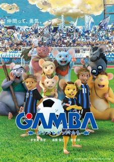 (C)SHIROGUMI INC., GAMBA