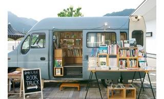 9月20日(日)、21日(月・祝) は、行く先々に合わせて本をセレクトするユニークな移動式本屋「BOOK TRUCK」が登場。