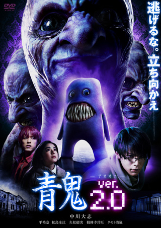 © 2015 noprops・黒田研二/『青鬼 ver.2.0』製作委員会