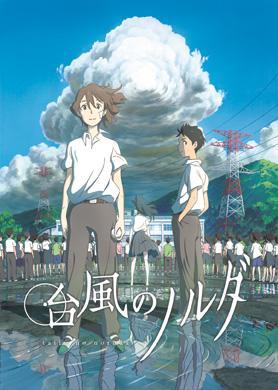 映画「台風のノルダ」(15)