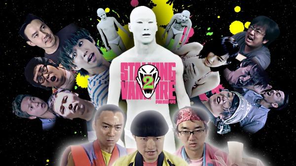 「隙間男2 / Stalking Vampire 2」