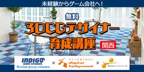 3DCGデザイナー育成講座