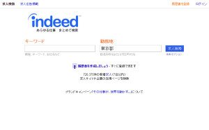 Indeedトップページ