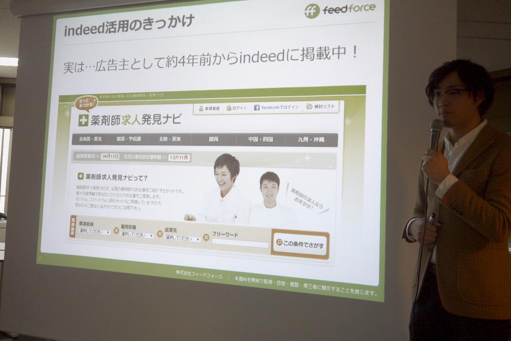 フィードフォース川田さんによる講演