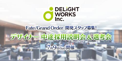 Fate/Grand Order × ディライトワークス × デザイナー中途採用説明会