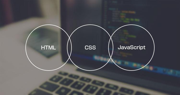 HTML、CSS、JavaScript