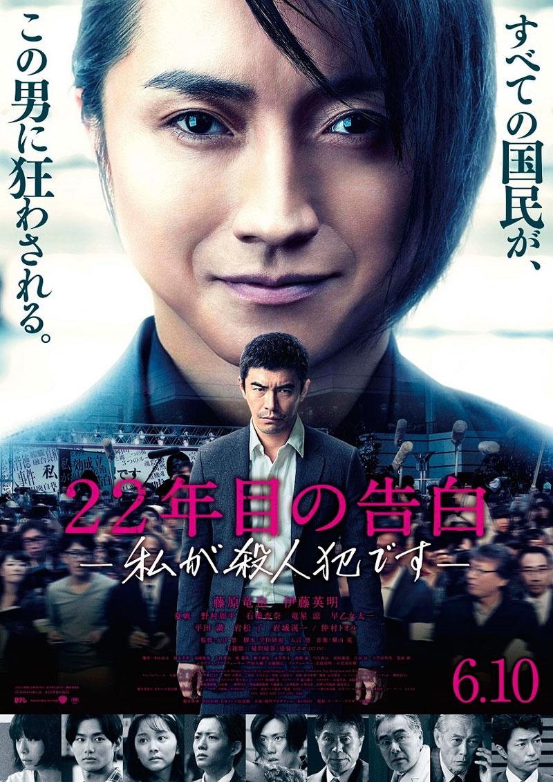 (C)2017 映画「22年目の告白-私が殺人犯です-」製作委員会