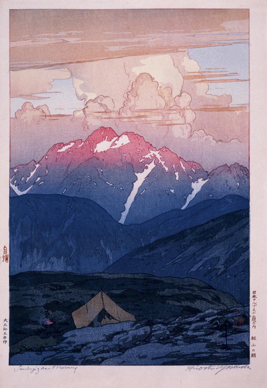 《日本アルプス十二題 劔山の朝》大正15(1926)年,木版,個人蔵