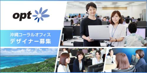 株式会社オプト沖縄コーラルオフィスデザイナー募集