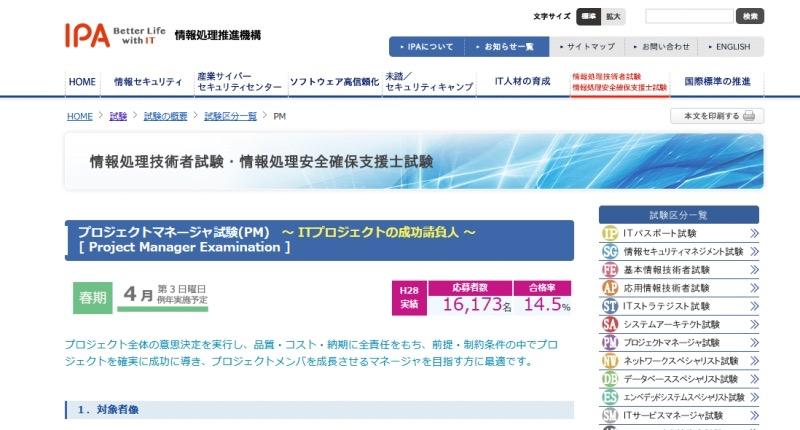 プロジェクトマネージャ試験(PM)