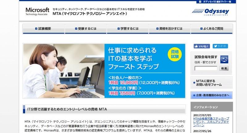 マイクロソフト テクノロジ アソシエイト (MTA)