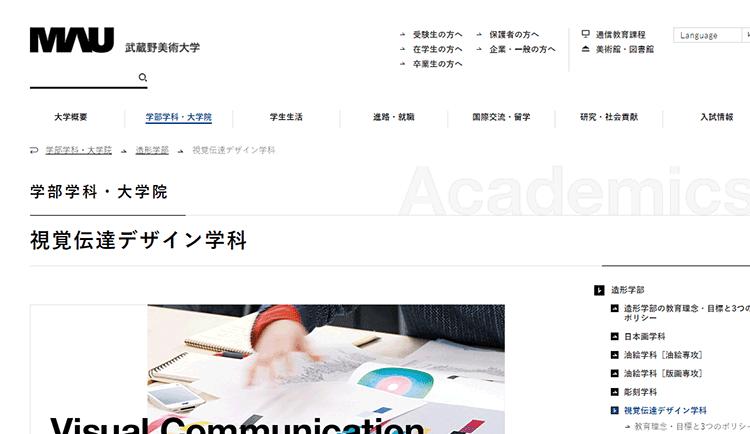 武蔵野美術大学視覚伝達デザイン学科