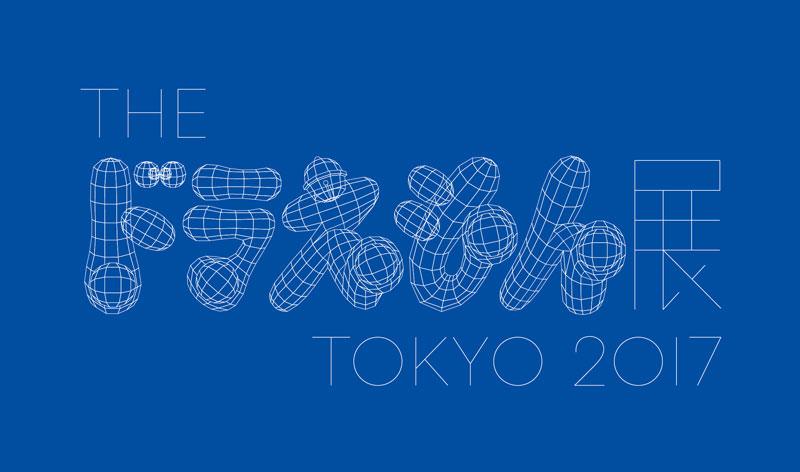 THE ドラえもん展 TOKYO 20172017