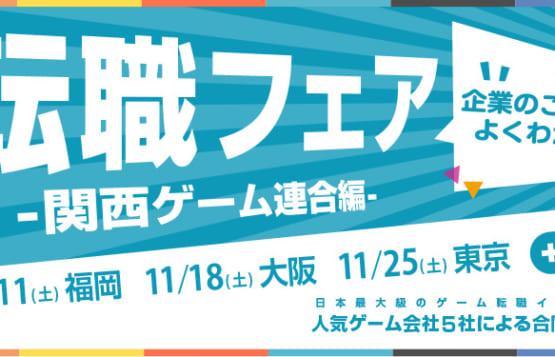 転職フェア-関西ゲーム連合編-