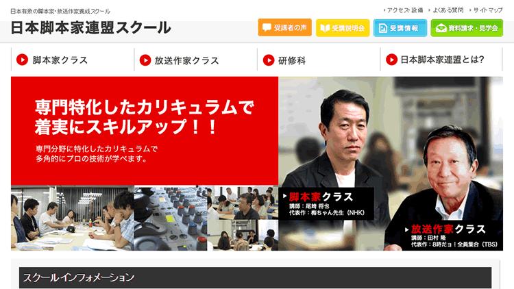 日本脚本家スクール