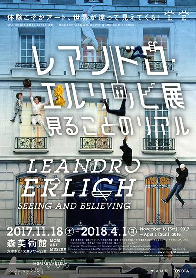 「レアンドロ・エルリッヒ展:見ることのリアル」