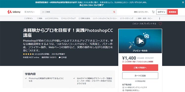 未経験からプロを目指す!実践PhotoshopCC講座
