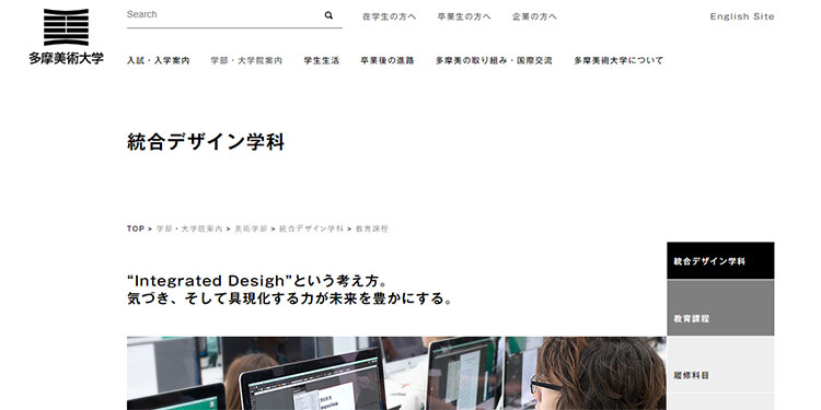 多摩美術大学統合デザイン学科