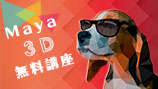 Maya3D無料講座